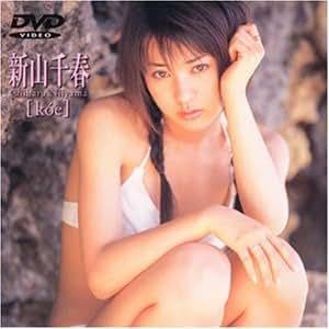 新山千春 koe [DVD]