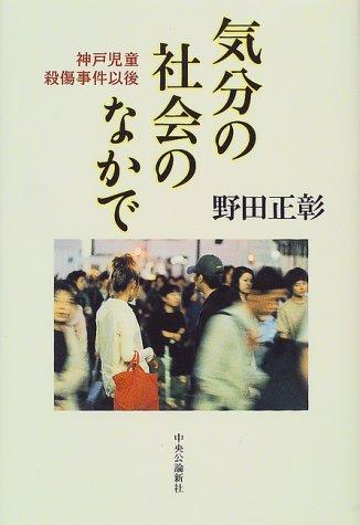 気分の社会のなかで―神戸児童殺傷事件以後の詳細を見る