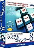 システムコマンダー 8 アカデミック版
