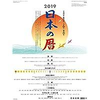 新日本カレンダー 2019年 日本の暦 カレンダー 壁掛け NK8714 (2019年 1月始まり)