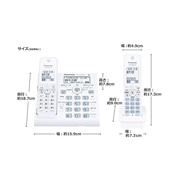 パナソニック デジタルコードレス電話機 子機1...の紹介画像2