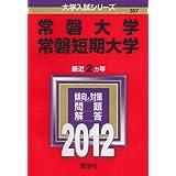 常磐大学・常磐短期大学 (2012年版 大学入試シリーズ)
