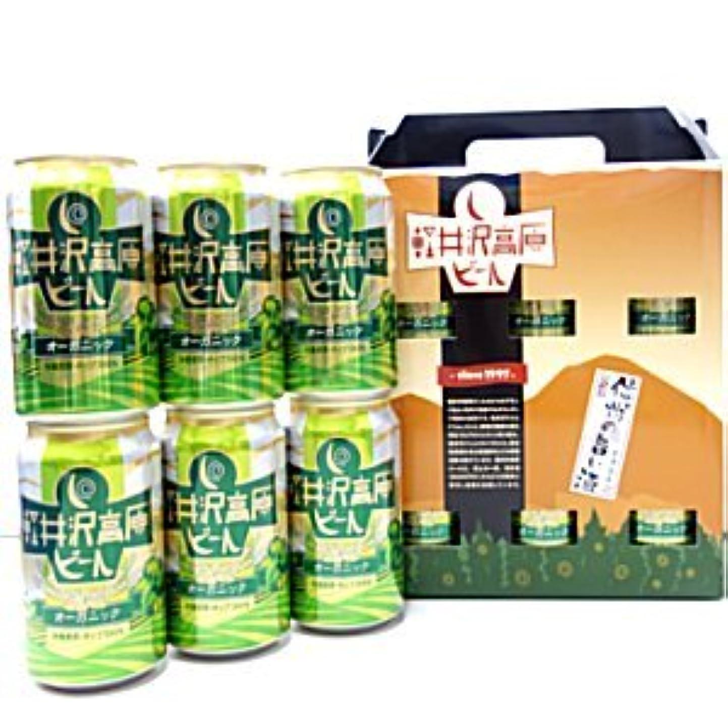 うぬぼれたボード飲料軽井沢高原ビール オーガニック 350mlx6本セット