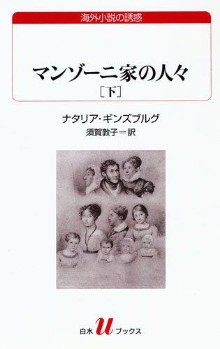 マンゾーニ家の人々(下) (白水Uブックス178)