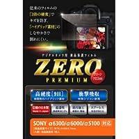 エツミ 液晶保護フィルム ガラス硬度の割れないシートZERO PREMIUM SONY α6300/α6000/α5100対応 V-9287 【まとめ 5セット】