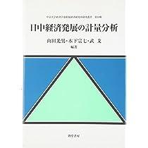 日中経済発展の計量分析 (中京大学経済学部附属経済研究所研究叢書)