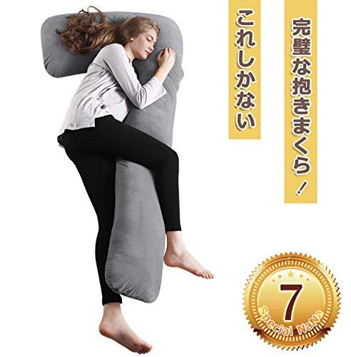 Angel 抱きまくら 柔らかい 7字型 体にフィット カバー洗える まくら 横向き寝 安眠枕