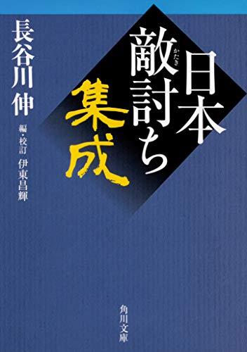 日本敵討ち集成 (角川文庫)