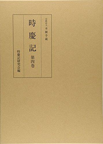 時慶記〈第4巻〉慶長十年、十四年