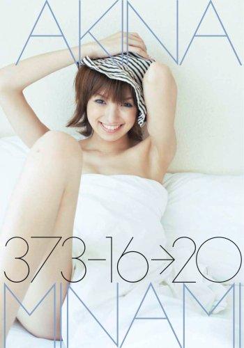 南明奈写真集 『373-16→20』