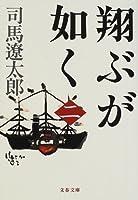 新装版 翔ぶが如く (2) (文春文庫)