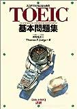TOEIC基本問題集―スコア730をとるための (<テキスト>)