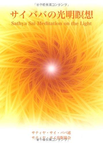 サイ ババの光明瞑想