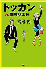 トッカンvs勤労商工会 Kindle版