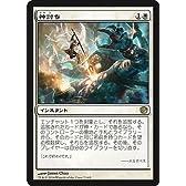マジックザギャザリング ニクスへの旅(日本語版)/神討ち/MTG/シングルカード