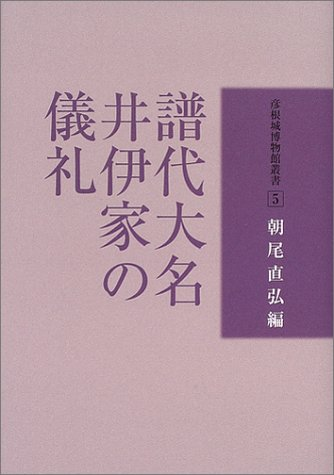 譜代大名井伊家の儀礼 (彦根城博物館叢書 (5))