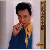 にしきのあきら全曲集 KICX470