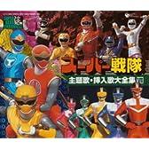 スーパーヒーロー・クロニクル スーパー戦隊 主題歌・挿入歌大全集VII