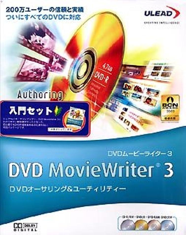 ペックうん思春期のUlead DVD Movie Writer 3 入門セット