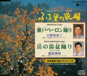 ふる里の民踊 第43集(5)