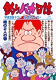 釣りバカ日誌 72 噂の2人の巻 (72) (ビッグコミックス)