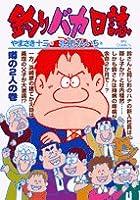 釣りバカ日誌 (72) (ビッグコミックス)