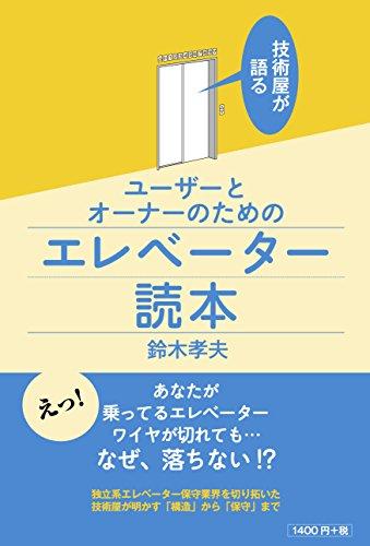 技術屋が語るユーザーとオーナーのためのエレベーター読本