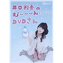 井口裕香のむ~~~ん⊂( ^ω^)⊃ DVD さん