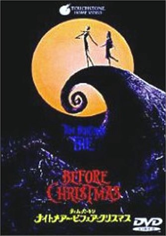 ナイトメアー・ビフォア・クリスマス [DVD]