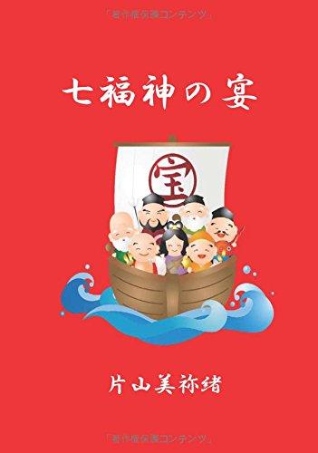 七福神の宴 (MyISBN - デザインエッグ社)