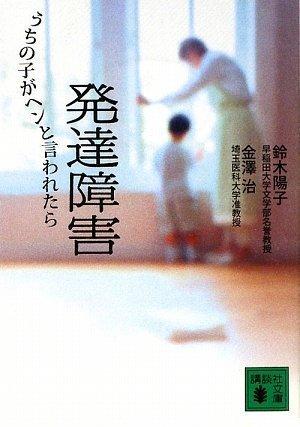 発達障害<うちの子がヘンと言われたら> (講談社文庫)の詳細を見る