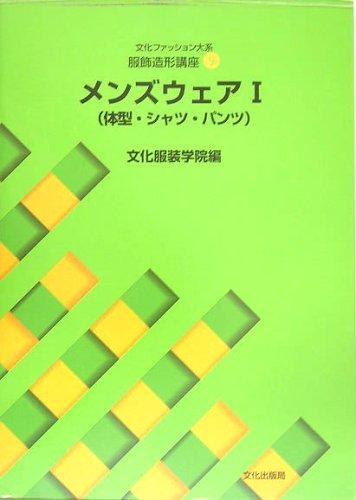 服飾造形講座〈9〉 メンズウェア1—体型・シャツ・パンツ (文化ファッション大系)