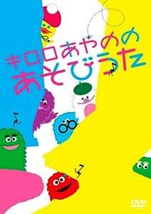 キロロあやのの あそびうた [DVD]