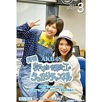 【予約特典付き限定商品】 AKB48 秋元才加・宮澤佐江のうっかりチャンネル 3月号 モバコン(ワンセグ携帯端末対応コンテンツ入りSDカード) CTVR-307023