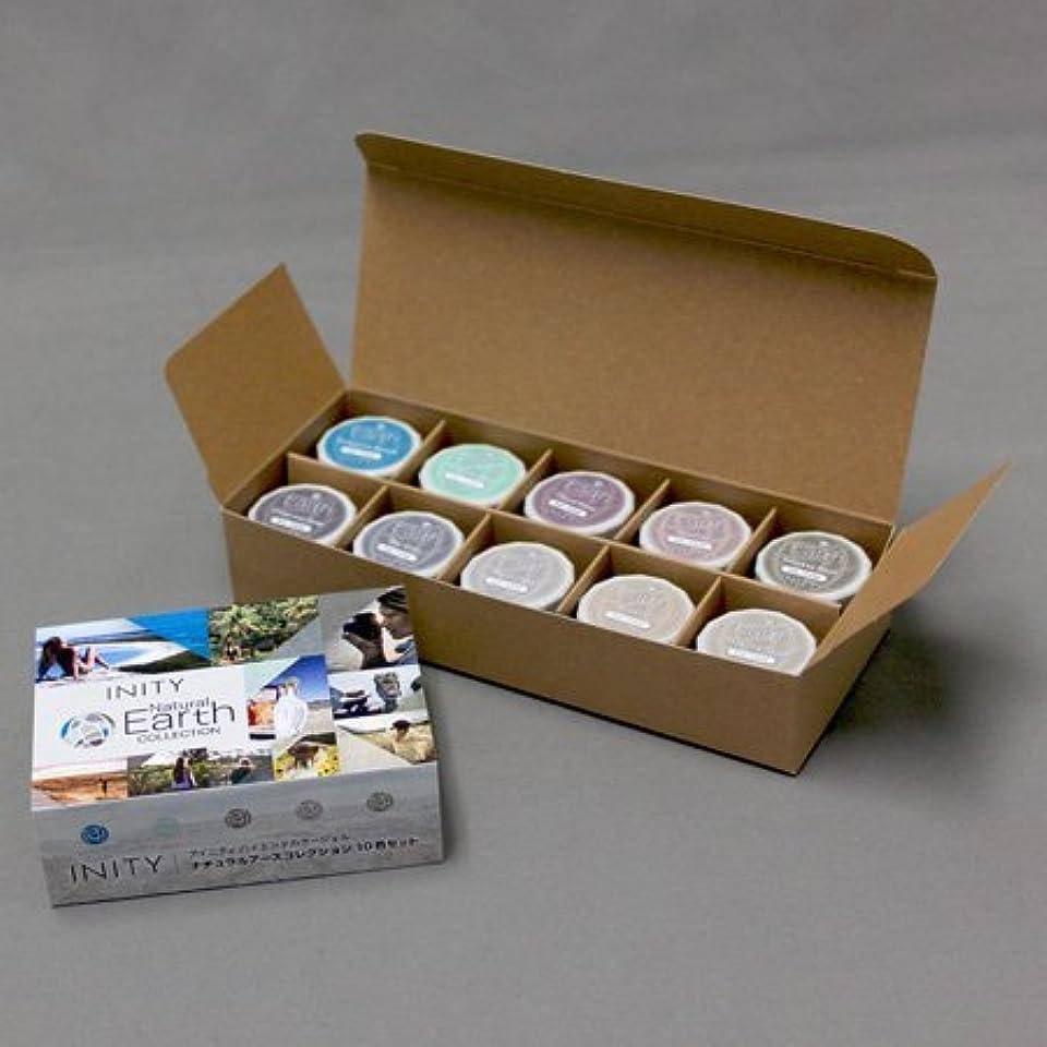 球体光電クラッシュアイニティ ハイエンドカラー ナチュラルアースコレクションセット(10色)