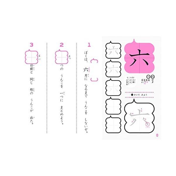 日本一楽しい漢字ドリル うんこかん字ドリル ...の紹介画像10