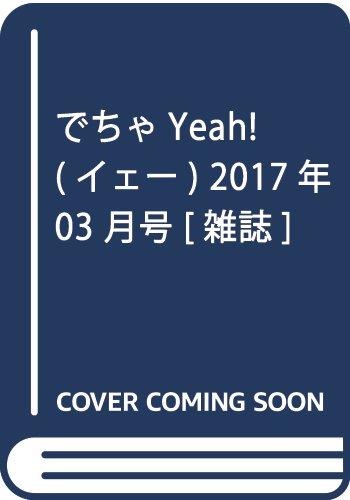 でちゃYeah!(イェー) 2017年 03 月号 [雑誌]の詳細を見る