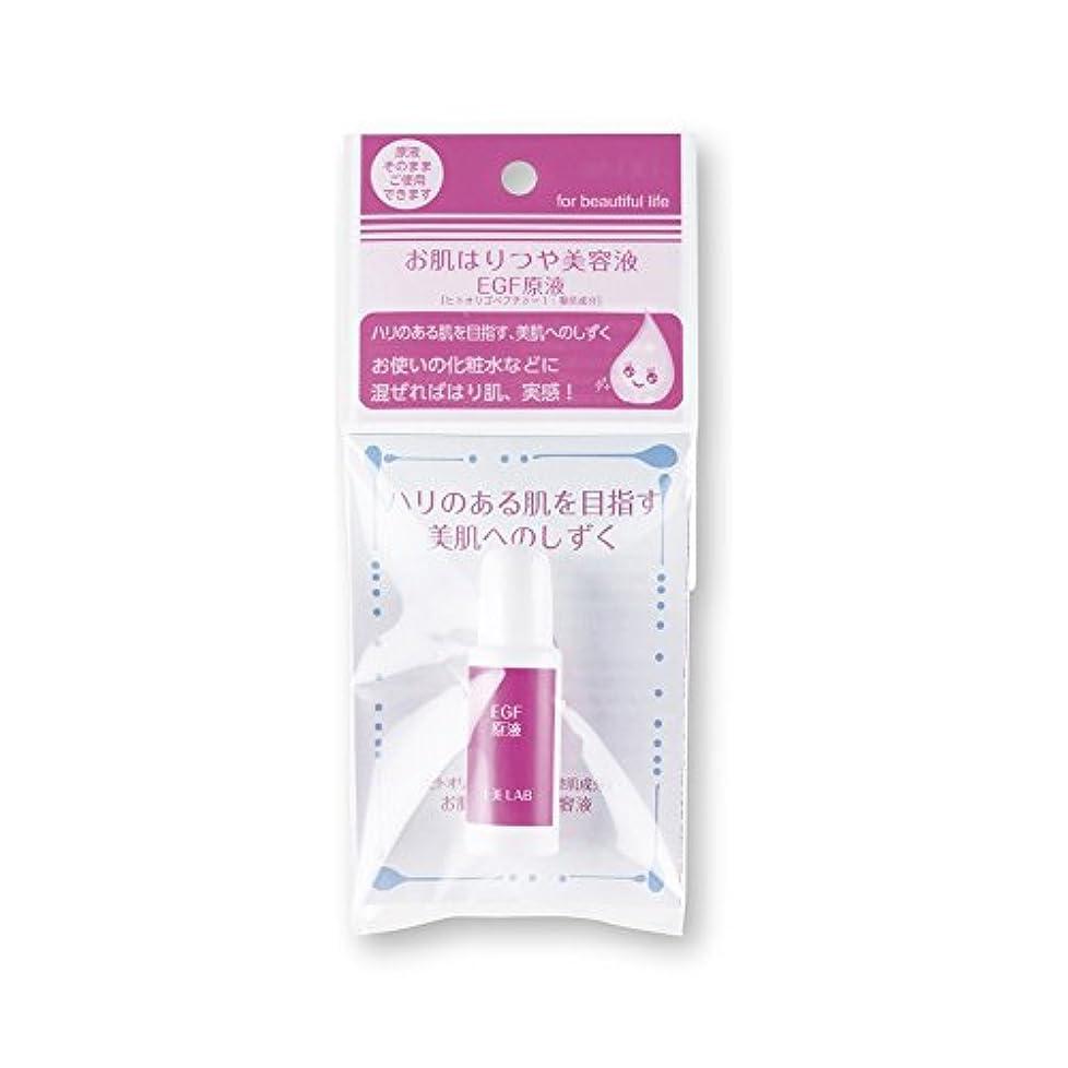 十美LAB 美肌へのしずく お肌はりつや美容液 〈EGF原液〉 (14mL)