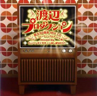 渡辺プロダクション設立50周年 MIX CD~G・S、コミックソング&アイドル編~ mixed by DJパンダとササノハ申し訳 WEST