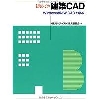 初めての建築CAD―Windows版JW_CADで学ぶ (建築のテキスト)