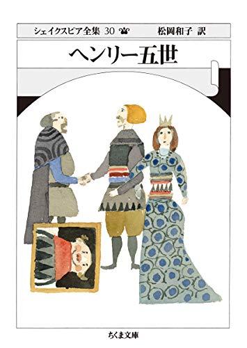 シェイクスピア全集30 ヘンリー五世 (ちくま文庫)