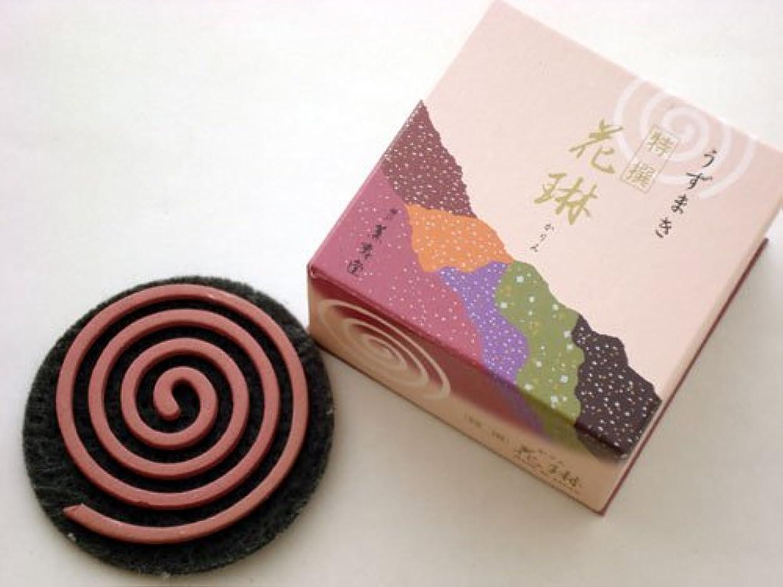 安全でない電化する芽薫寿堂のうず巻香 特撰花琳(とくせんかりん)