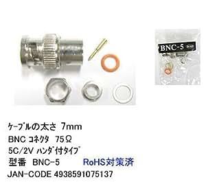 カモン BNCコネクタ(ハンダ付タイプ)5C/2V,75Ω【BNC-5】