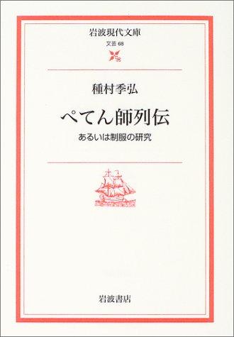 ぺてん師列伝―あるいは制服の研究 (岩波現代文庫)の詳細を見る