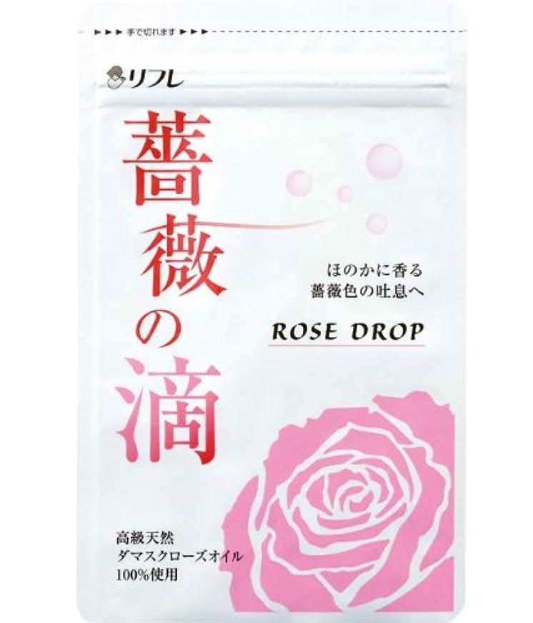 中毒豆ストレスリフレ 薔薇の滴