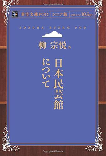 [画像:日本民芸館について (青空文庫POD(シニア版))]