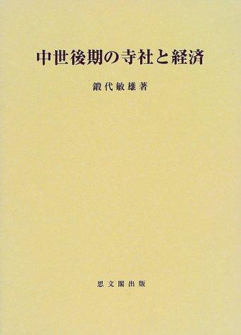 中世後期の寺社と経済 (思文閣史学叢書)