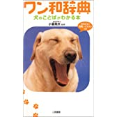 ワン和辞典―犬のことばがわかる本
