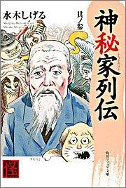 神秘家列伝 (其ノ3) (角川ソフィア文庫―Kwai books)の詳細を見る