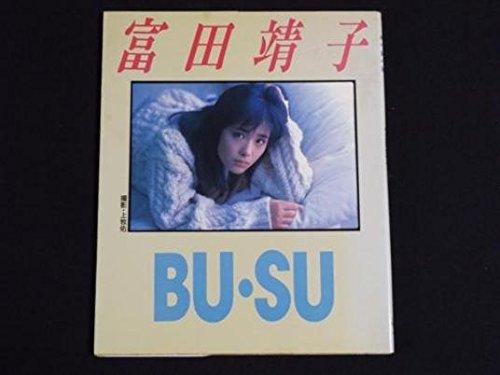 BU・SU―富田靖子フォト&エッセイ